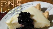 【此葉家/お料理レシピメニューページ】