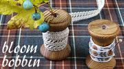 木製糸巻きの一輪挿し-bloombobbin