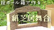 【段ボール箱で作る紙芝居舞台】冊子・通販ページ